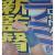 ラミちゃん監督、ゲッツ!